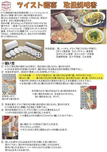 BORNER(ベルナー) ツイスト麺喜の商品画像7
