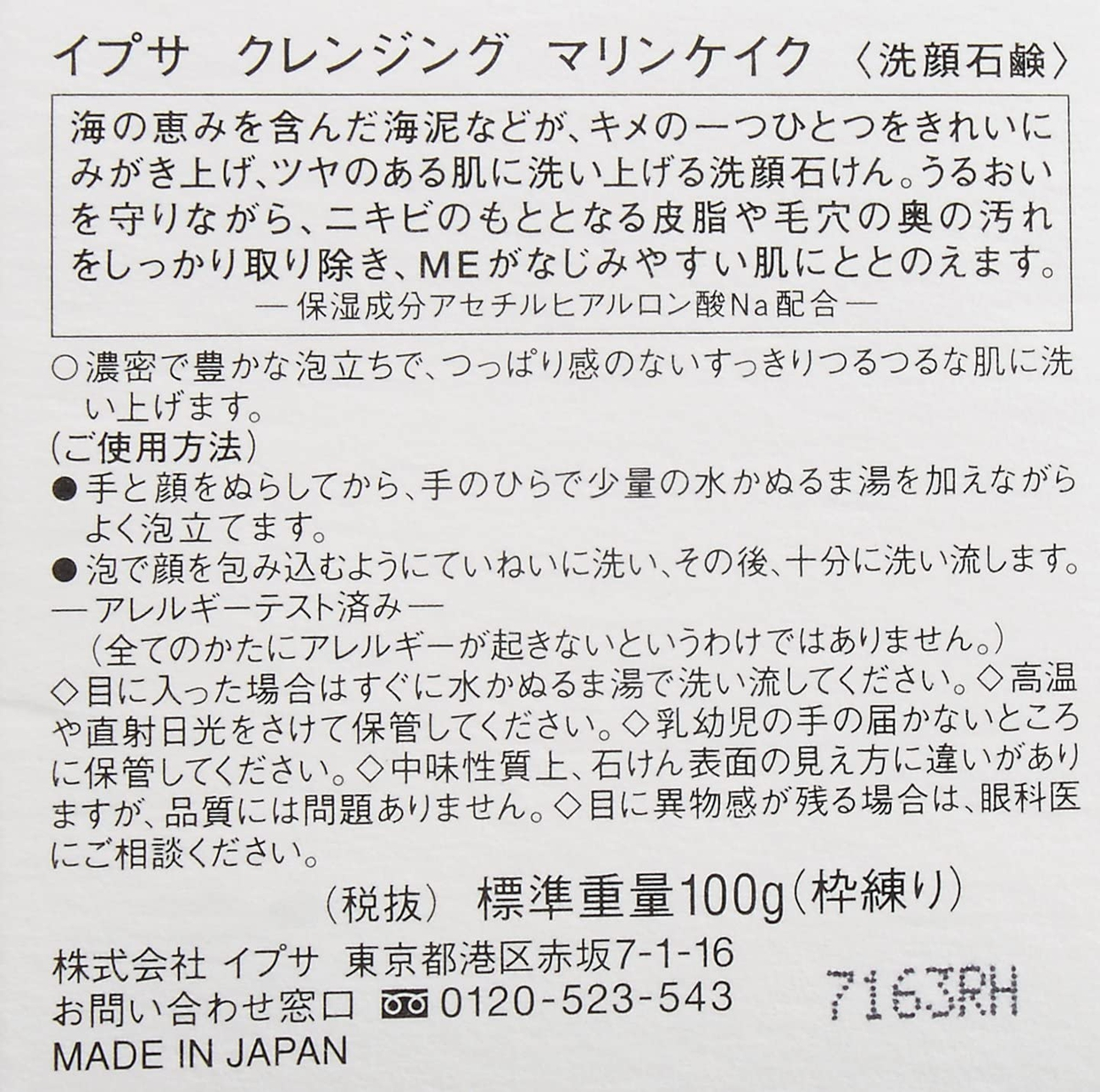 IPSA(イプサ) クレンジング マリンケイクの商品画像2