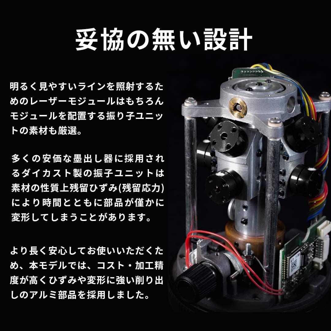 VOICE(ヴォイス) 5ラインレーザー Model-R5の商品画像4