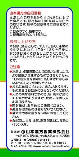 山本漢方製薬 白刀豆粒100%の商品画像2
