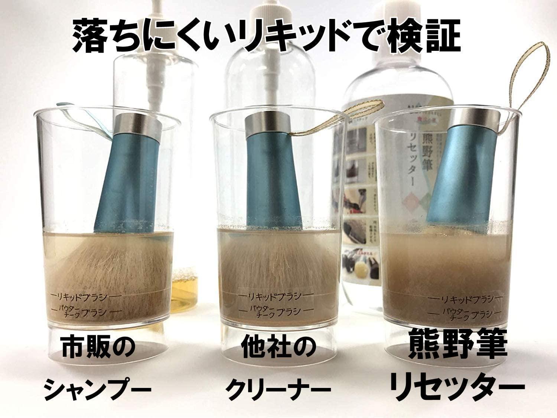 熊野筆 熊野筆リセッター (専用カップ付き)の商品画像6