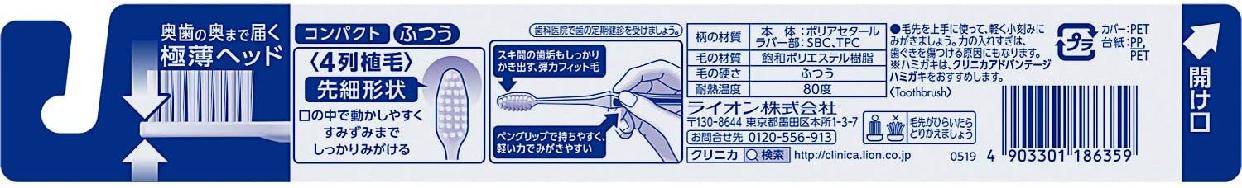 クリニカハブラシ 4列コンパクト ふつうの商品画像2