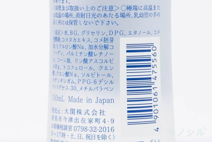 大関 蔵元発 灘 化粧水の商品画像2