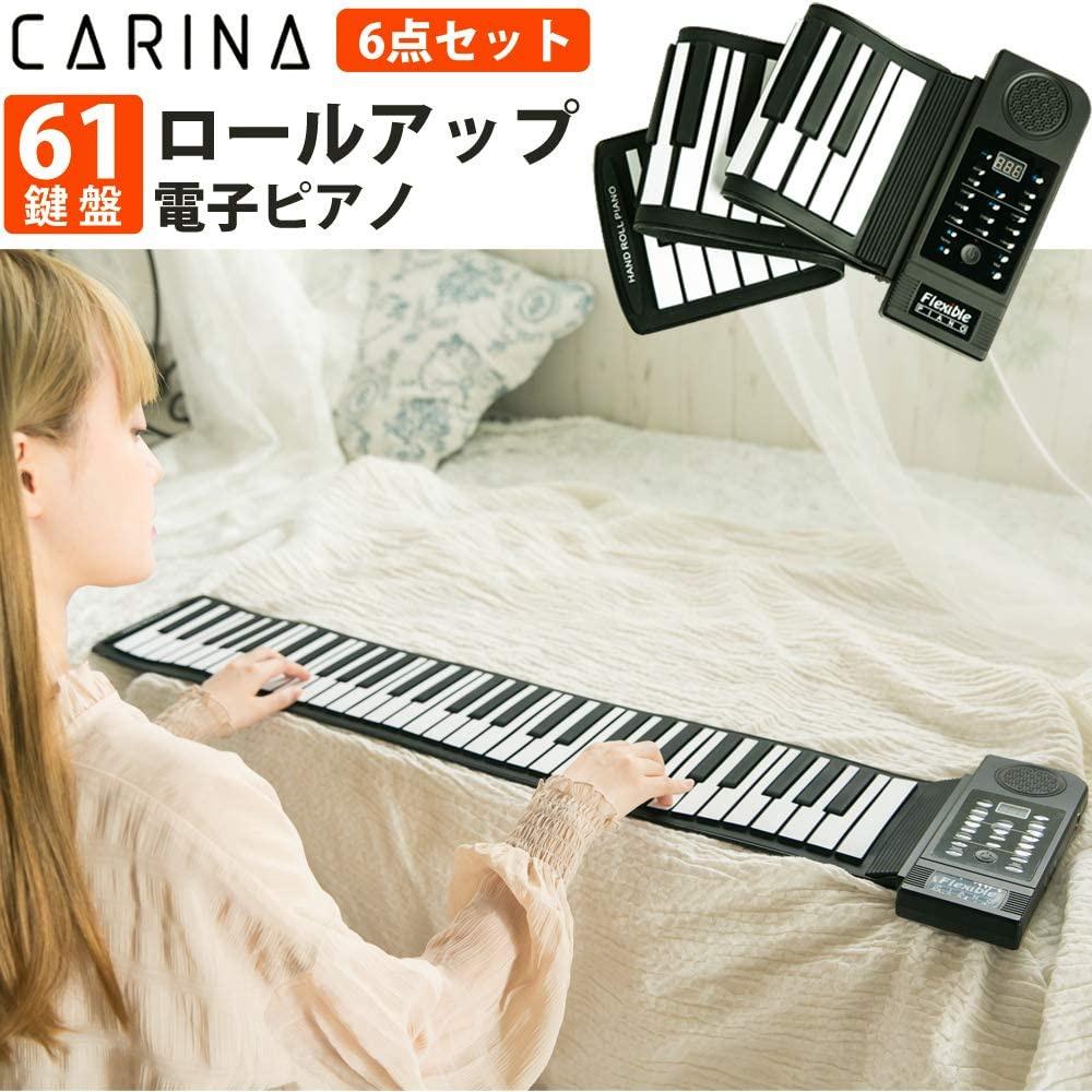 CARINA(カリーナ) ロールアップキーボードピアノ 61鍵 AF0061の商品画像2