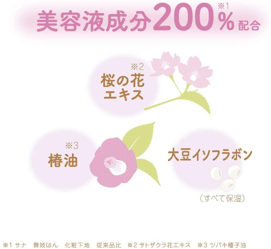 舞妓はん(MAIKOHAN) 化粧下地 Nの商品画像6