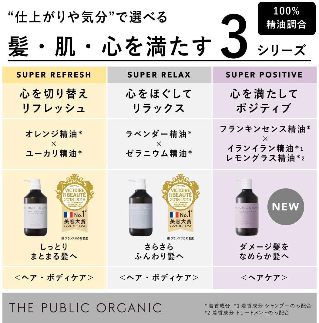 THE PUBLIC ORGANIC(ザ パブリック オーガニック)スーパーリフレッシュ シャンプーの商品画像10