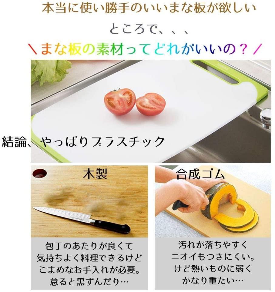 TONBO(トンボ) 耐熱 抗菌 まな板 ラバー付きの商品画像2