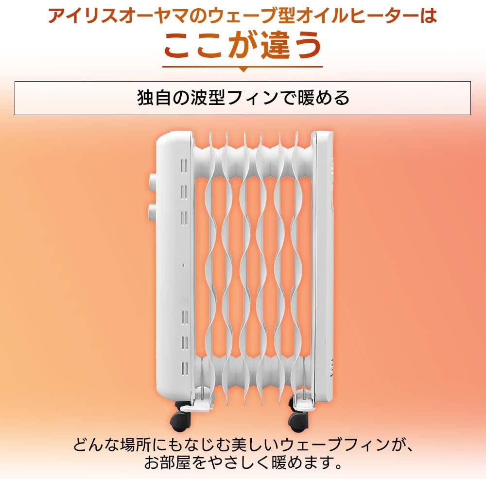 IRIS OHYAMA(アイリスオーヤマ) ウェーブ型オイルヒーター IWH2-1208D-Wの商品画像3