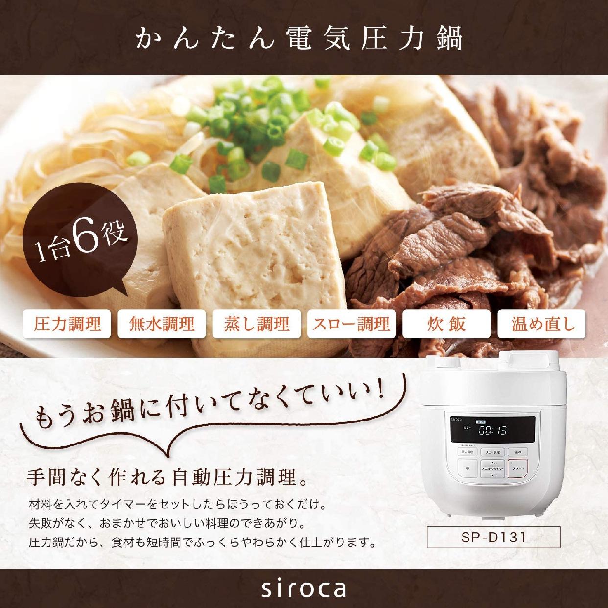 siroca(シロカ) 電気圧力鍋 SP-D131 ホワイトの商品画像4