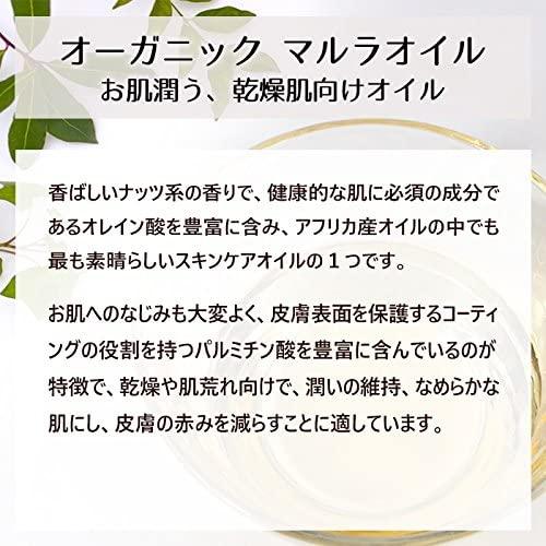 自然化粧品研究所(しぜんけしょうひんけんきゅうじょ)オーガニック マルラオイルの商品画像2