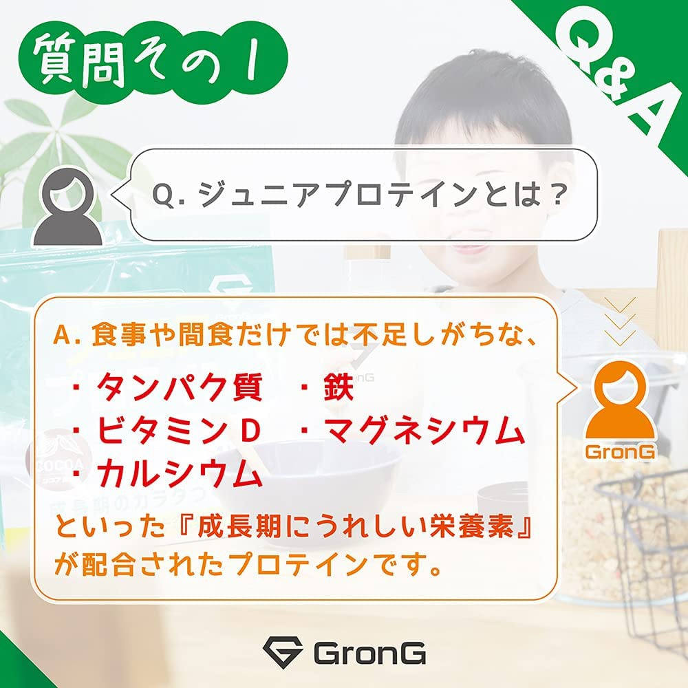 GronG(グロング) ジュニアプロテインの商品画像5