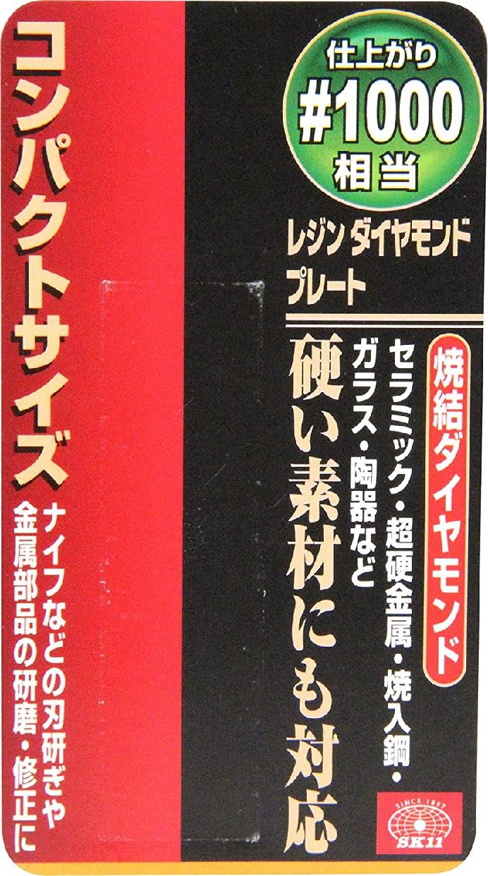 SK11(エスケージュウイチ) レジンダイヤモンドプレート #1000 7 x 2 x 1 cmの商品画像3