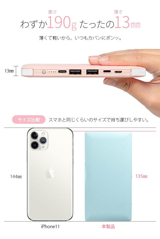 オシャモバ モバイルバッテリーの商品画像6
