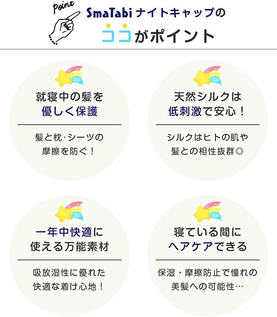 SmaTabi(スマタビ) シルクナイトキャップの商品画像4