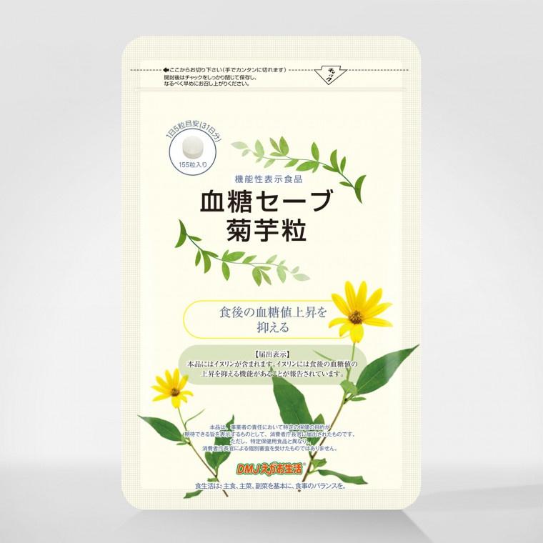 DMJえがお生活 血糖セーブ菊芋粒の商品画像