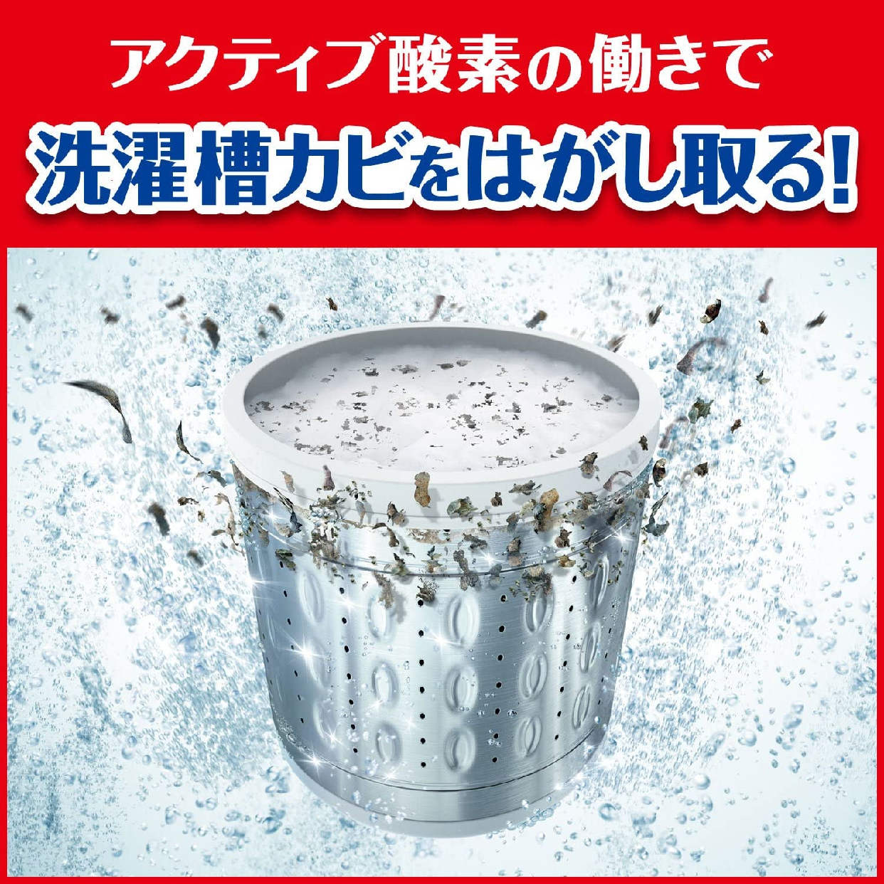 カビキラー アクティブ酸素で落とす 洗たく槽カビキラー (非塩素系)の商品画像2