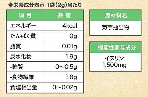 メロディアン 菊芋のイヌリンの商品画像5