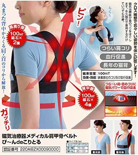 アクセス メディカル肩甲骨ベルト ぴ~んdeこりとるの商品画像2