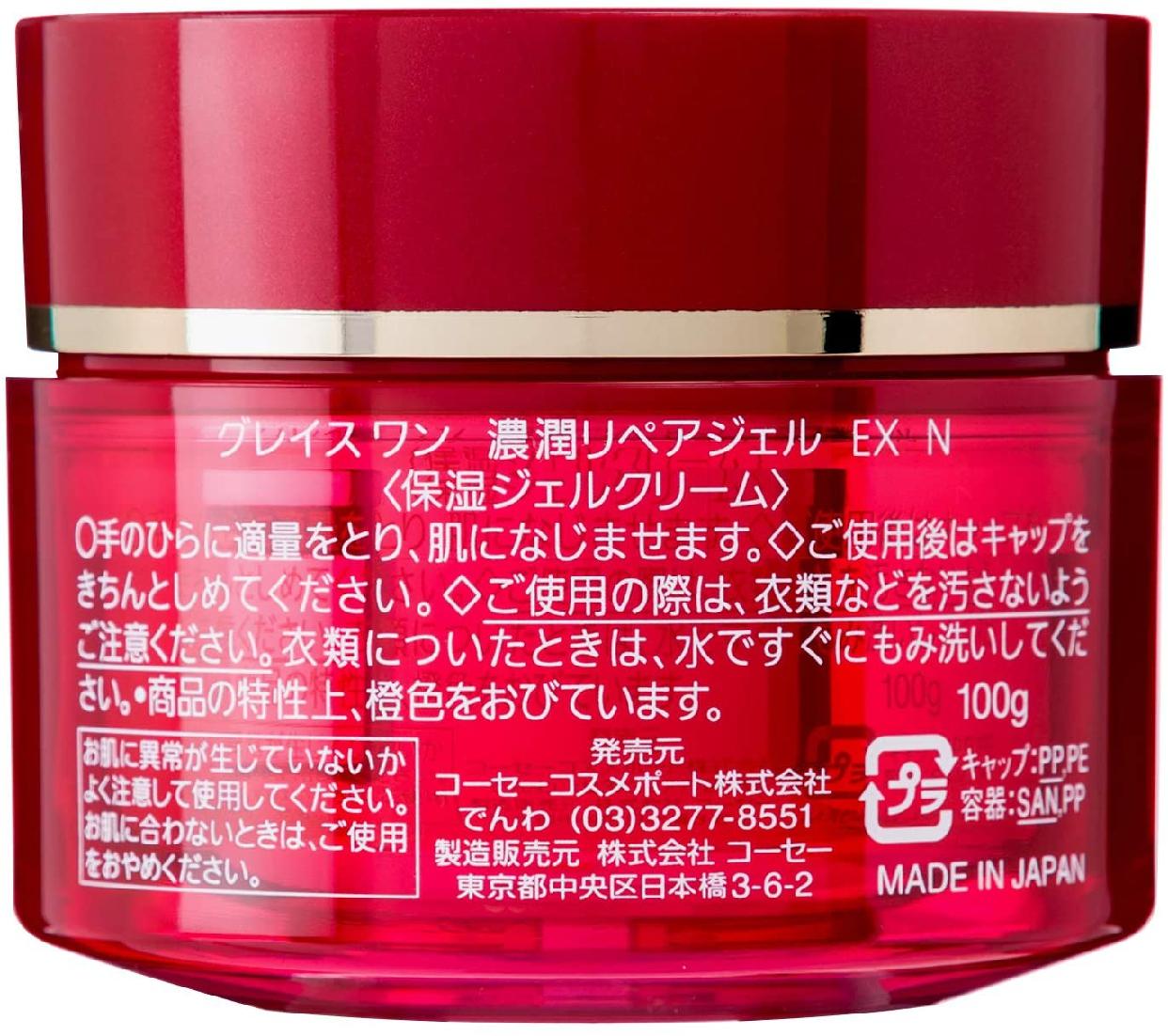 GRACE ONE(グレイスワン) 濃潤リペアジェルの商品画像6