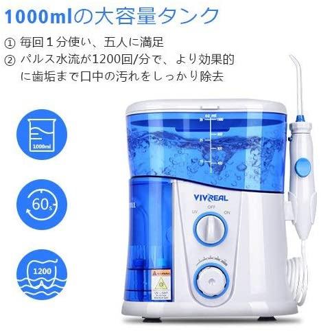 VIVREAL(ヴィブリアル) 口腔洗浄器の商品画像2