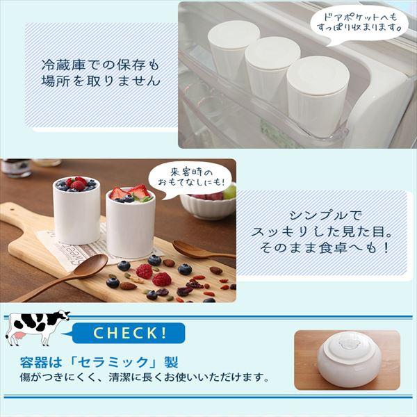 IRIS OHYAMA(アイリスオーヤマ)ヨーグルトメーカー ホワイト PYG-15Pの商品画像9
