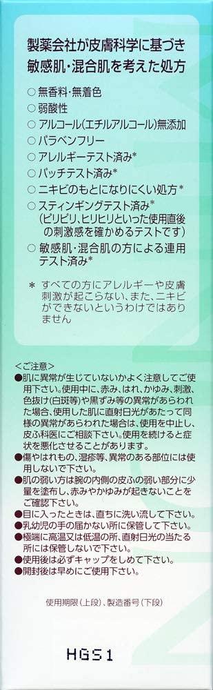 MINON(ミノン) アミノモイスト 薬用アクネケア ミルクの商品画像9