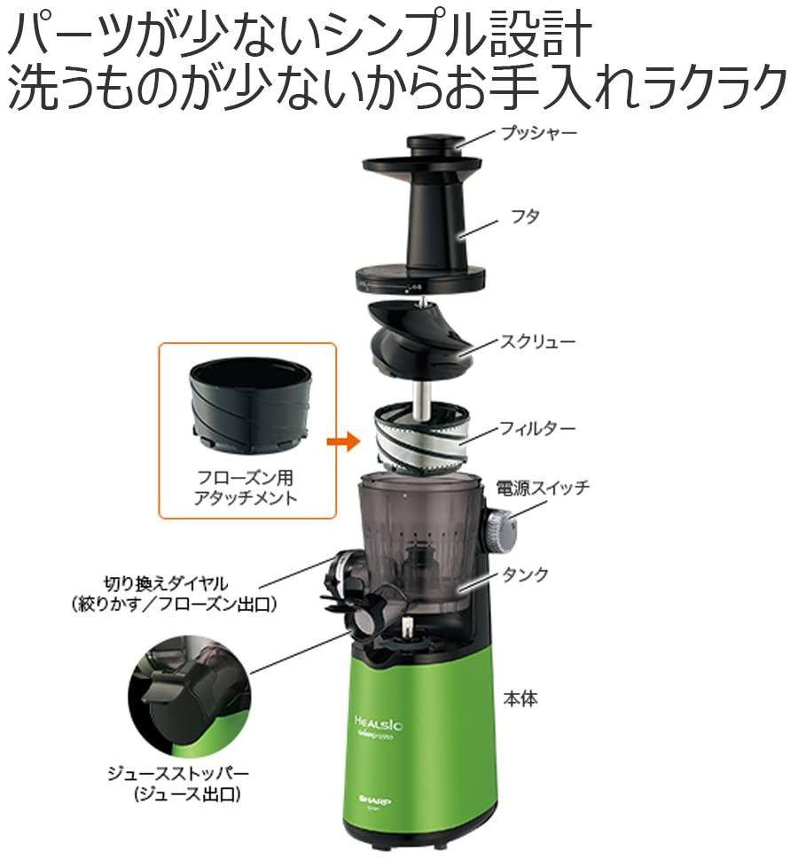SHARP(シャープ) ヘルシオグリーンプレッソ スロージューサー EJ-GP1の商品画像8