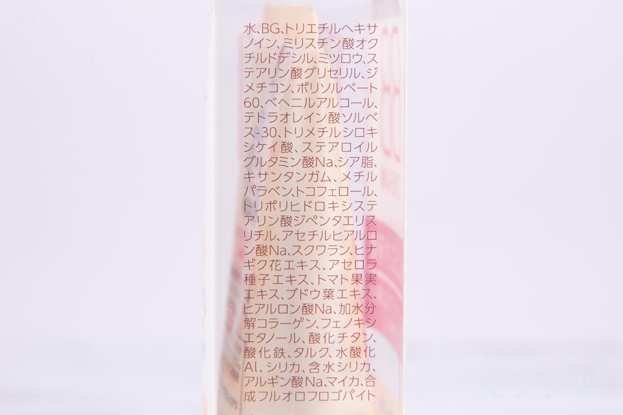 CEZANNE(セザンヌ)セザンヌ BBクリームの商品パッケージの成分表