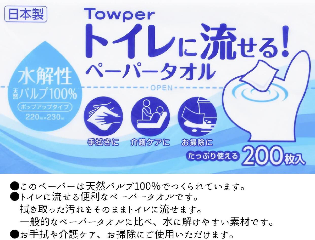 トライフ トイレに流せる! ペーパータオル 200枚入×5パックの商品画像4