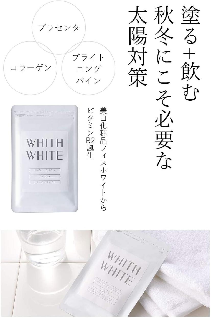 WHITH WHITE(フィスホワイト)飲む日焼け止めの商品画像2