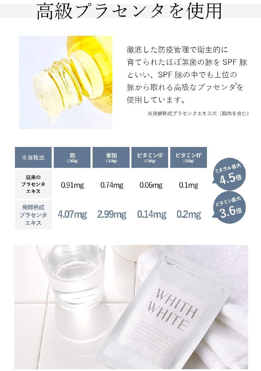 WHITH WHITE(フィスホワイト) 飲む日焼け止めの商品画像9