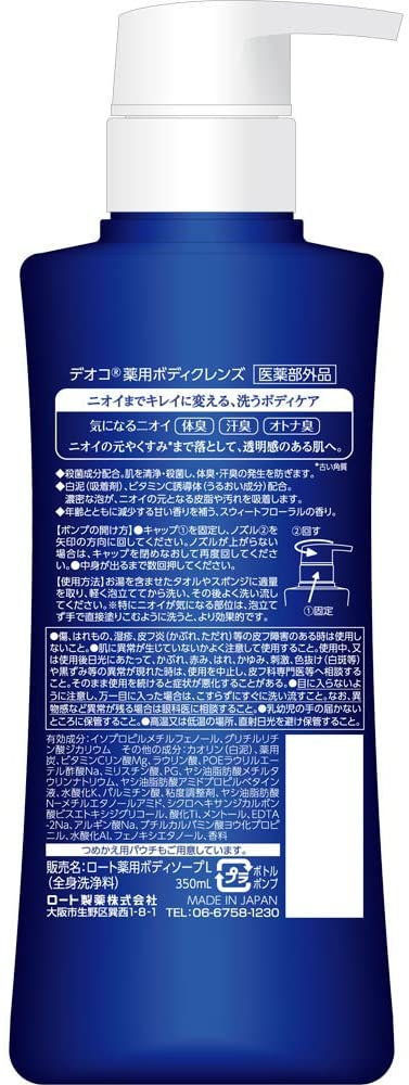 DEOCO(デオコ) 薬用ボディクレンズの商品画像2