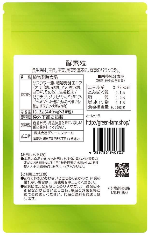 野草酵素 ダイエットサプリ ギュッと酵素粒の商品画像2
