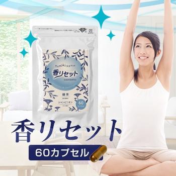 Q美ワールド 香リセットの商品画像2