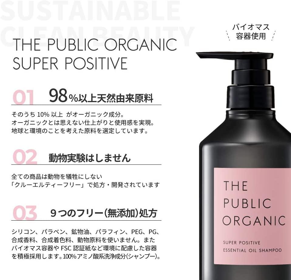 THE PUBLIC ORGANIC(ザ パブリック オーガニック) スーパーポジティブ 精油トリートメントの商品画像6