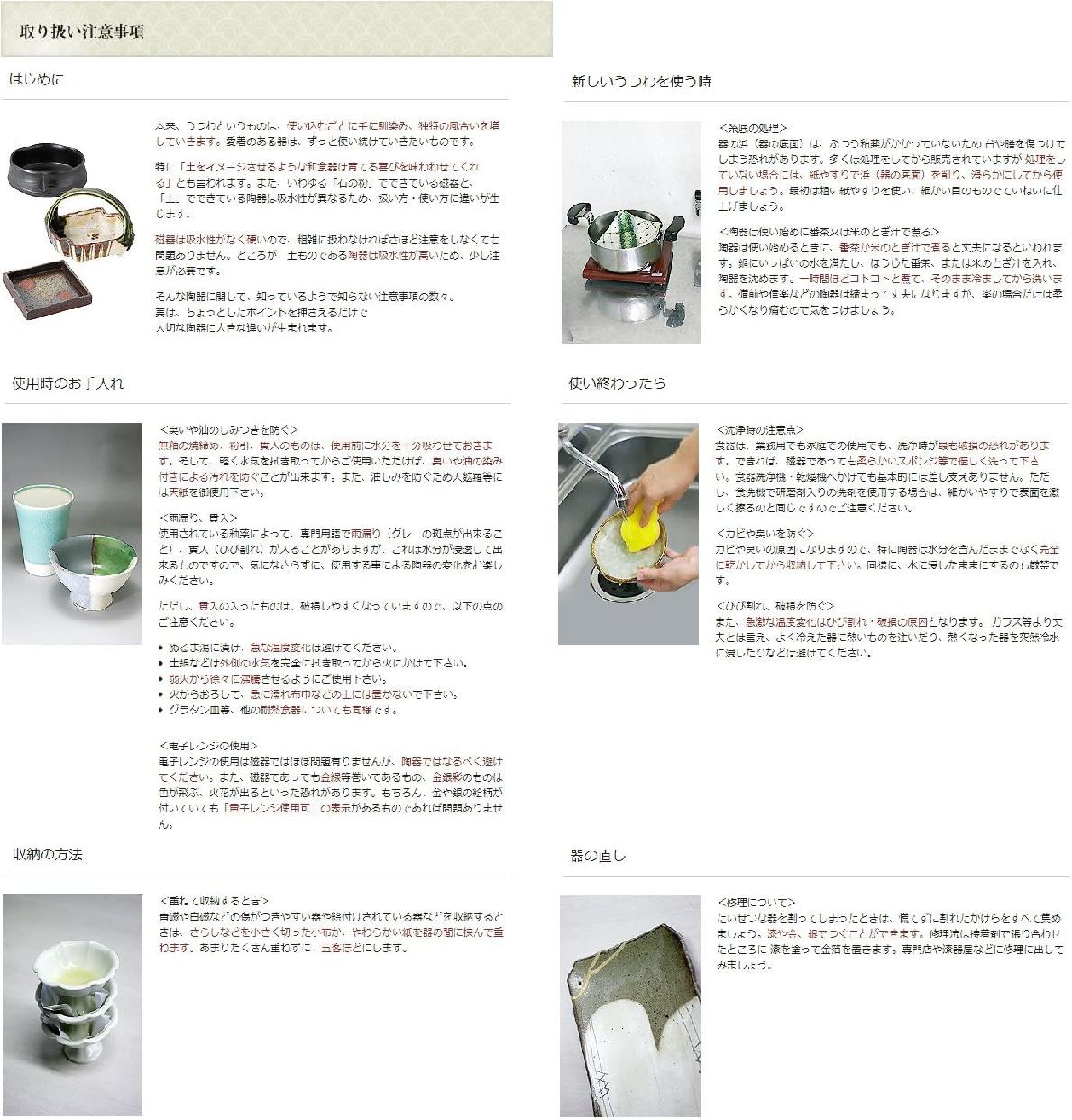 せともの本舗(セトモノホンポ) ルリフグ呑水の商品画像4