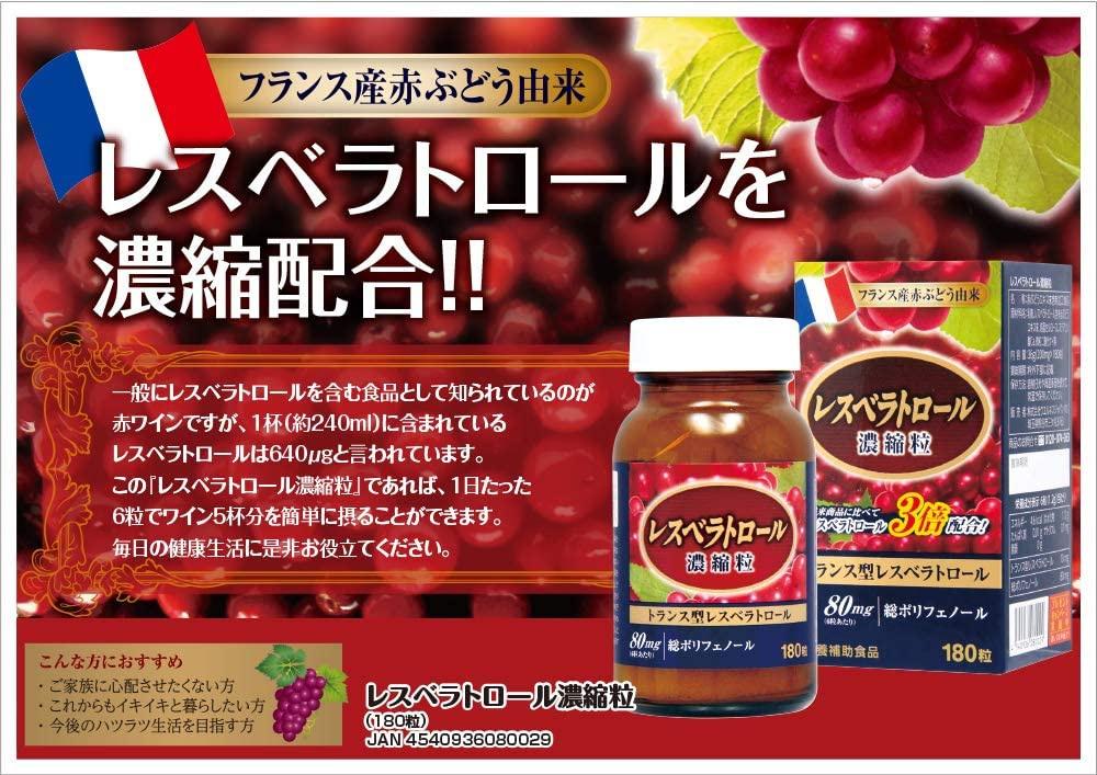 WELLNESS JAPAN(ウエルネスジャパン) レスベラトロール 濃縮粒の商品画像4