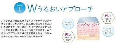 FANCL(ファンケル) モイストリファイン 化粧液 II しっとりの商品画像11