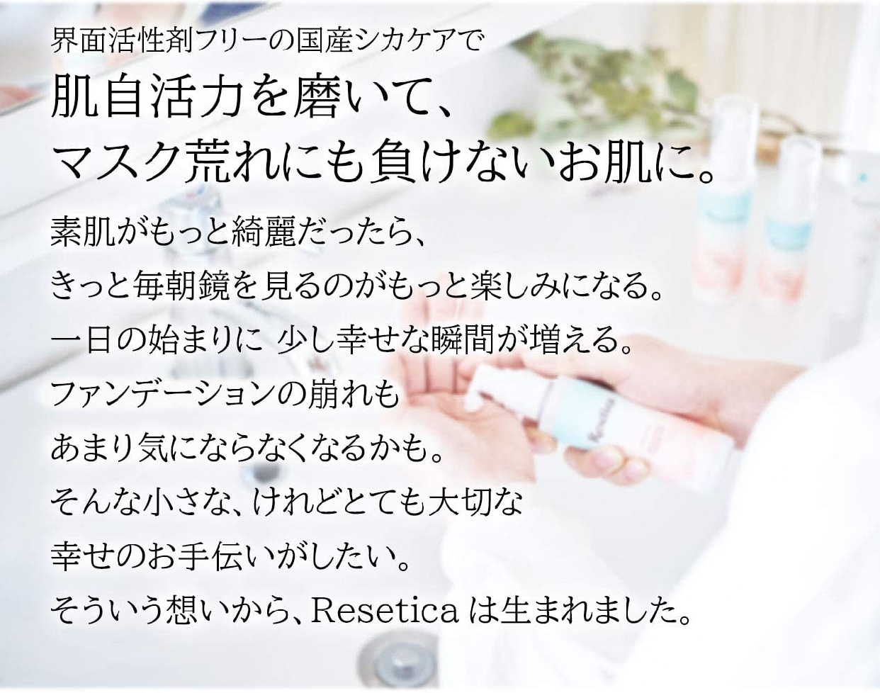 Resetica(リセチカ) RR モイストベールクリームの商品画像3