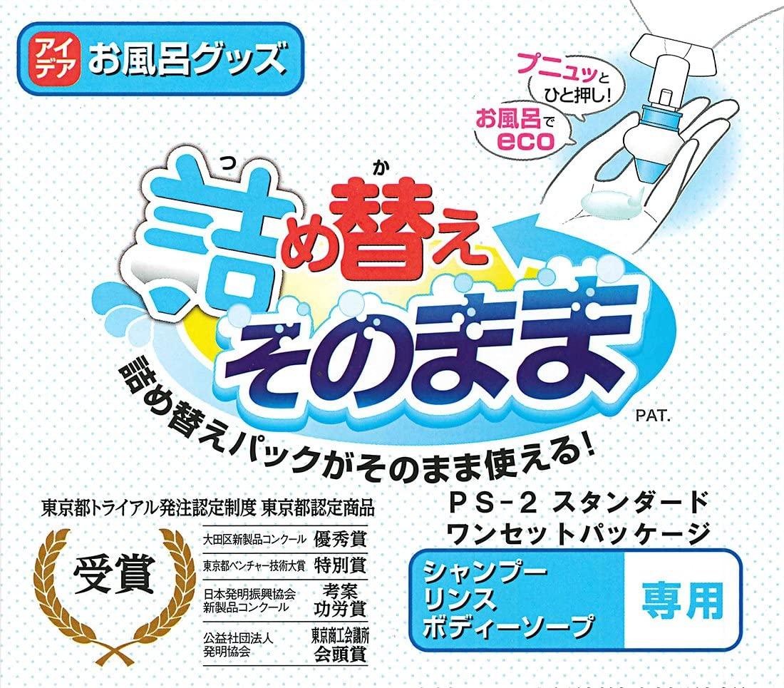 三輝(さんき)『詰め替えそのまま』スタンダード(ワンセット)の商品画像3