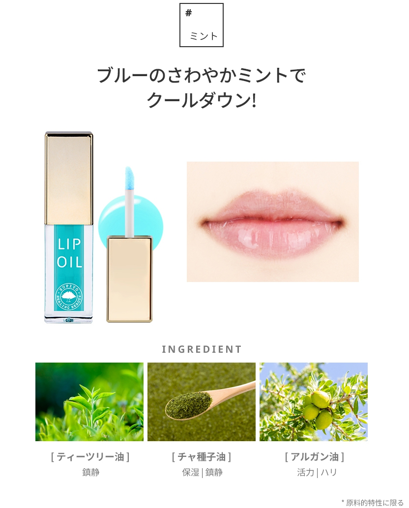 supiyo(スピヨ) リップオイルの商品画像8
