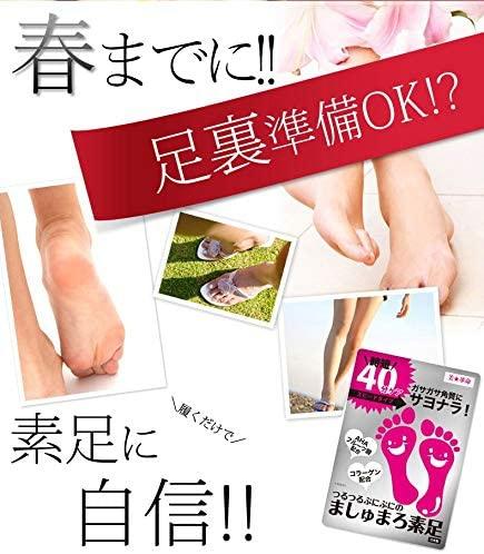 美★革命(ビカクメイ) ましゅまろ素足の商品画像3