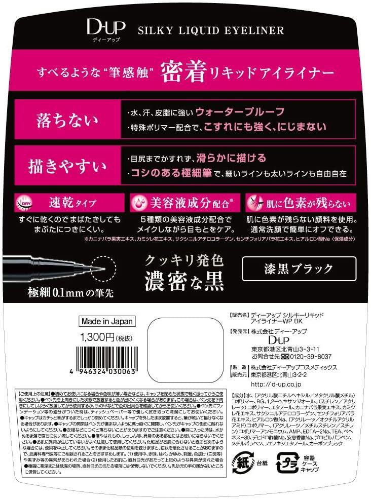 D-UP(ディーアップ) シルキーリキッドアイライナーWPの商品画像8