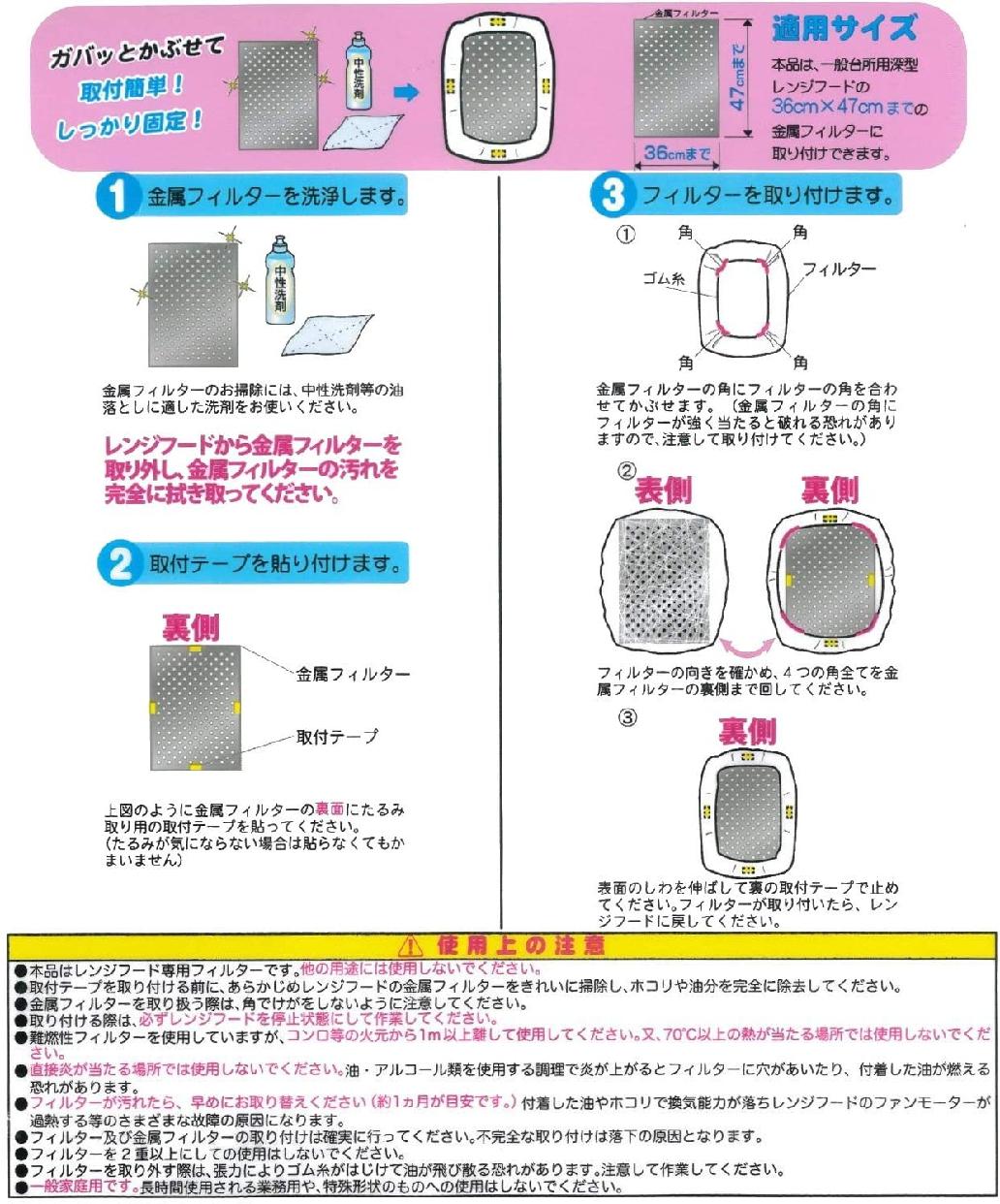 新北九州工業(きたきゅうしゅうこうぎょう)簡換ボーイ かぶせてレンジフード用フィルター 3枚入 F883-3Wの商品画像10