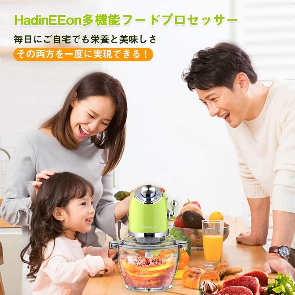 HadinEEon(ハディンイイオン)精米器 &フードプロセッサー グリーンの商品画像7