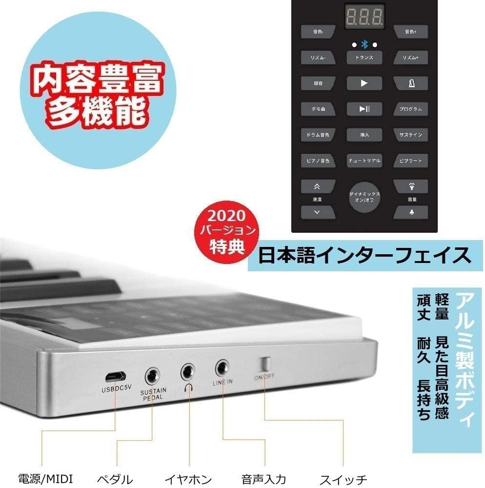 NikoMaku(ニコマク) 電子ピアノの商品画像4