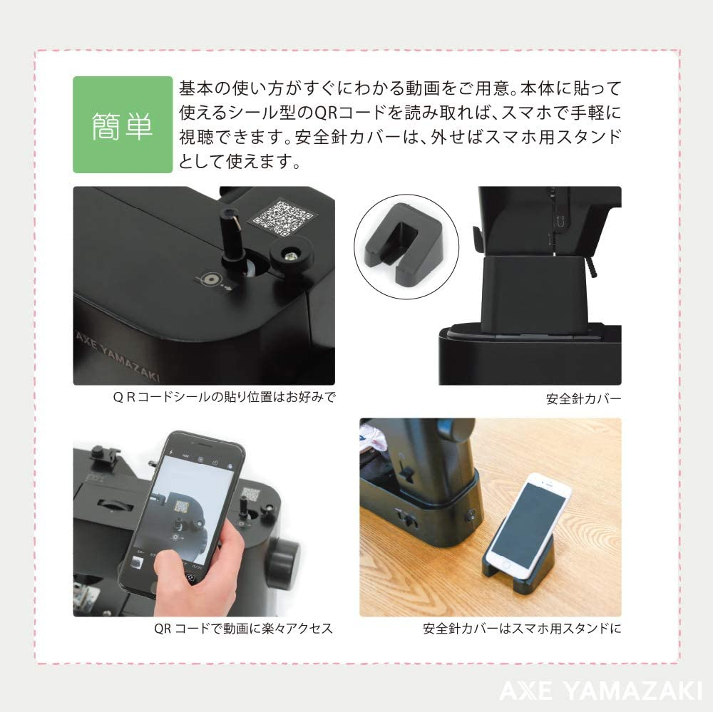 AXE YAMAZAKI(アックスヤマザキ) 子育てにちょうどいいミシン MM-10の商品画像4
