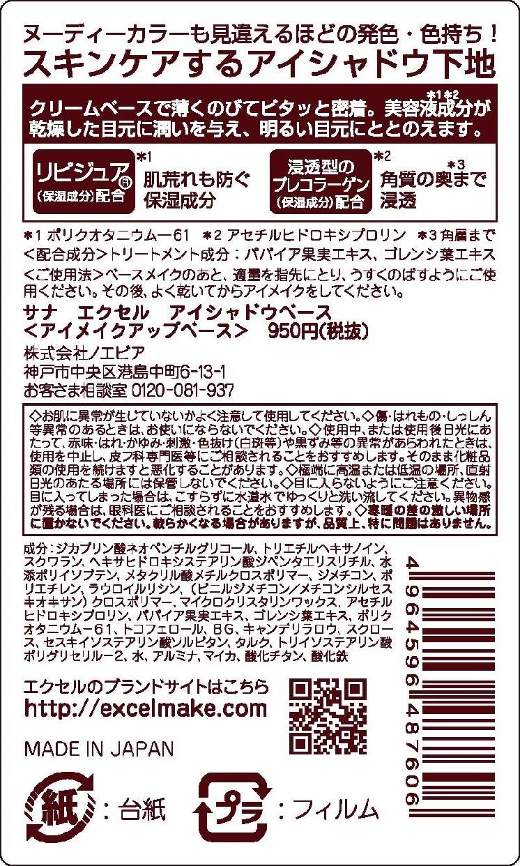 excel(エクセル) アイシャドウベースの商品画像4