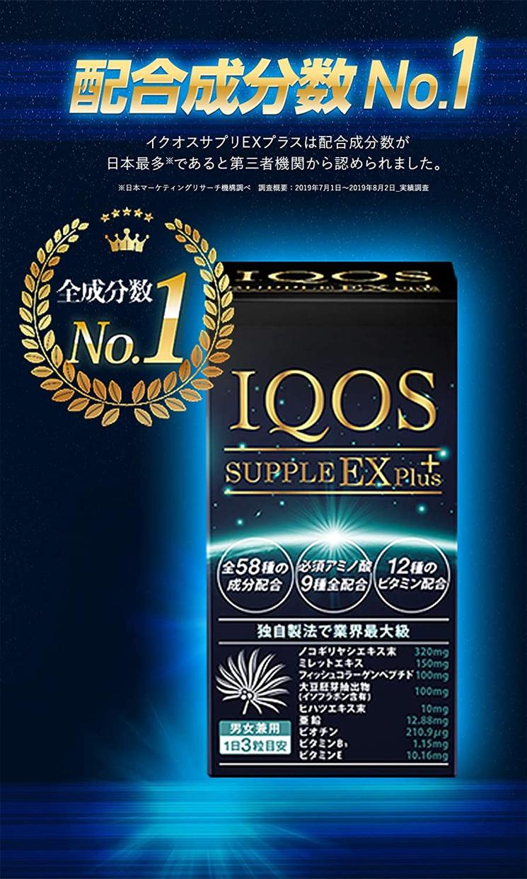 IQOS(イクオス) サプリEXプラスの商品画像6