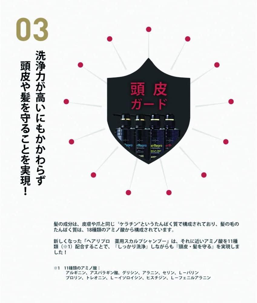 Hair Repro(ヘアリプロ)薬用スカルプ シャンプー (ノーマル&ドライ)の商品画像14